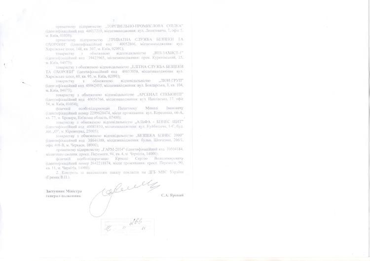 Наказ №1372 от 06 11 15 2.jpg